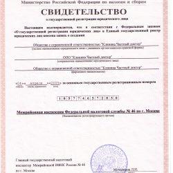 свидетельство о госрегистации ООО